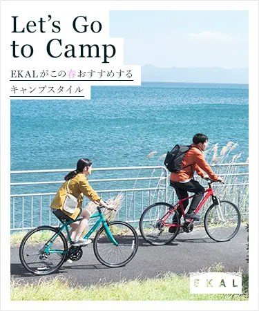 EKAL_Let's Go to Camp_375 x 450のバナーデザイン