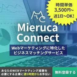 Mieruca_Mieruca Connect_250 x 250のバナーデザイン