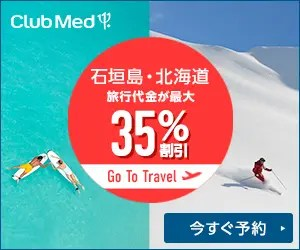 Club Med_Go To Travel_300 x 250のバナーデザイン