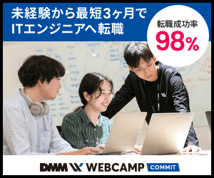 DMM_WEBCAMP COMMIT_300 x 250のバナーデザイン