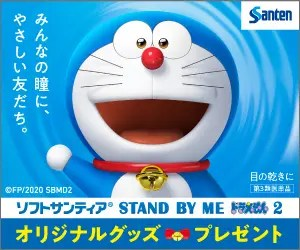 Santen_ソフトサンティア_STAND BY ME ドラえもん2_300 x 250のバナーデザイン