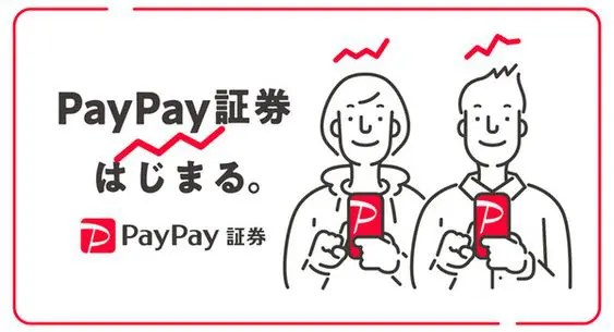 PayPay証券_PayPay証券はじまる。_563×305のバナーデザイン