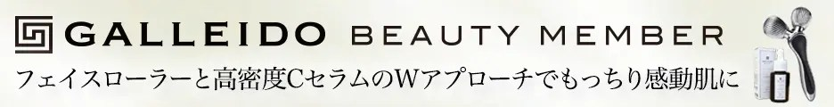 GALLEIDO_BEAUTY MEMBER_936 x 120のバナーデザイン