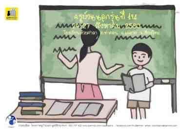 ครูบ้านนอกรุ่นที่ 194 วันที่ 24-27 สิงหาคม 2560