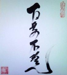 Banpen Fugyou painted by Hatsumi Sensei - April, 2009