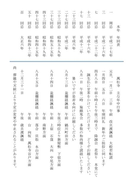 bansyouji28_2