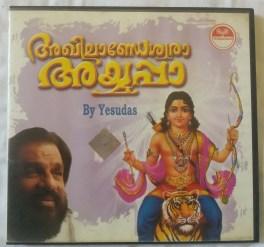 Akhila Andeswara Ayyappa Malayalam Audio CD