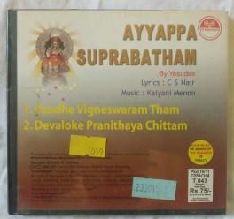Ayyappa Suprabatham By Yesudhas Audio CD