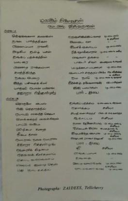 Malarum Ninaivugal Isai M.S. Viwanathan Tamil Audio Cassette