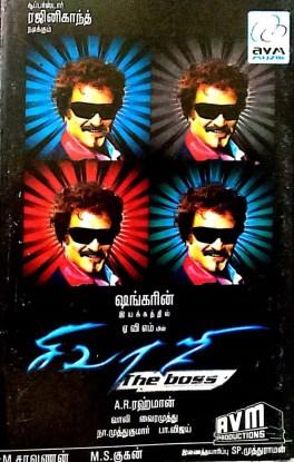 Sivaji The Boss Tamil Audio Cassette By A.R. Rahman