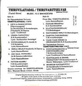 Thiruvilaiyadal Thiruvarut Selvar Tamil Audio Cassette By K.V. Mahadevan