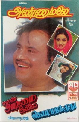Annamalai – Naan Adimai Illai – Kodi Parakkuthu Tamil Audio Cassettes
