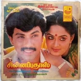 Chinnappadhaas Tamil Vinyl Record by Ilaiyaraaja