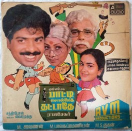 Paatti Sollai Thattathe Tamil Vinyl Record By Chandrabose