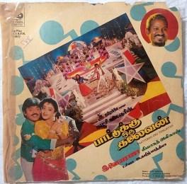 Paattukku Oru Thalaivan Tamil Vinyl Record by Ilayaraja