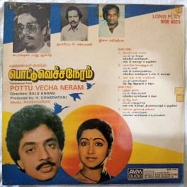 Pottu Vecha Neram Tamil Vinyl Record By M.A Raveendran