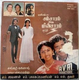 Samsaram Adhu Minsaram Tamil Vinyl Records By Sankar Ganesh