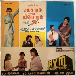 Samsaram Adhu Minsaram dialogue & story Tamil Vinyl Records By Sankar Ganesh