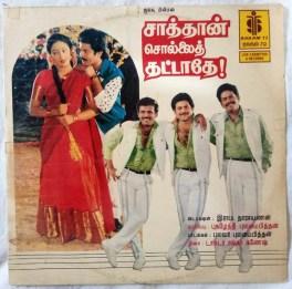 Sathan Sollai Thattathe Tamil Vinyl Record By Sankar Ganesh