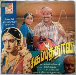 Sigappu Thali Tamil Vinyl Record By Sankar Ganesh