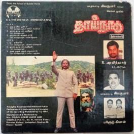 Thai Nadu Tamil Vinyl Record By Manoj Kyan