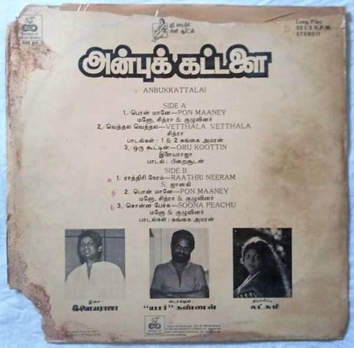 anbu kattalai tamil vinyl records by Ilayaraja (1)