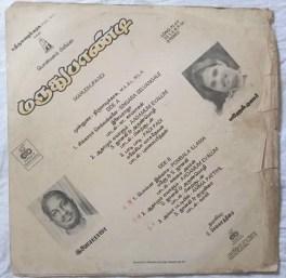 Maruthu pandi tamil vinyl record by Ilayaraja