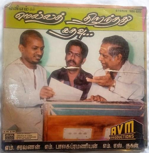 Mella Thiranthathu Kathavu Tamil Film LP Vinyl Record by Ilayaraja (2)