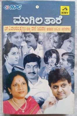 Mugila Thaare Telugu Audio Cassette