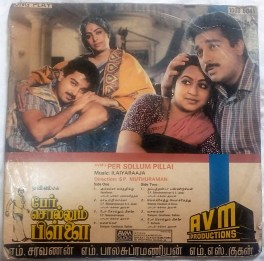 Unnaal Mudiyum Thambi Tamil Film LP Vinyl Record by Ilayaraja
