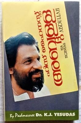 His Highness Abdullah Malayalam Film Songs By Yesudas