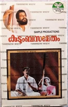 Kudamba Sametham Yesudas Malayalam Audio Cassettes