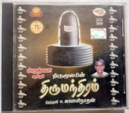 Thirumoolar Thirumanthiram N. Swaminathan Audio CD