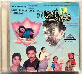 Magalir Mattum -Thamarai Tamil Audio CD by Ilayaraja
