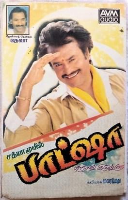 Baasha Tamil Audio Cassette By Deva