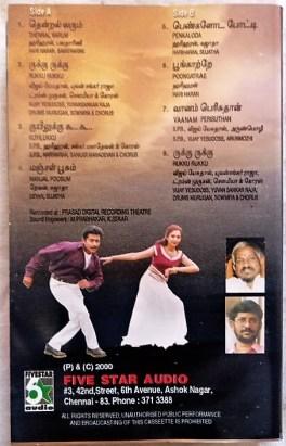 Friends Tamil Audio Cassettes By Ilaiyaraaja