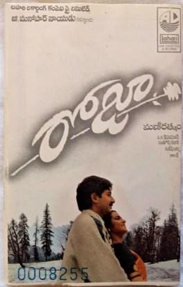 Roja Telugu Audio Cassettes Music By A.R. Rahman