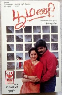 Poomani Tamil Audio Cassettes By Ilayaraaja