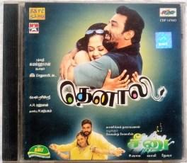 Thenali – Seenu Tamil Audio Cd