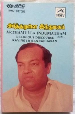 Arthamulla Indumatham Religious Discourse Kavinger Kannadhasan Tamil Audio Cassette