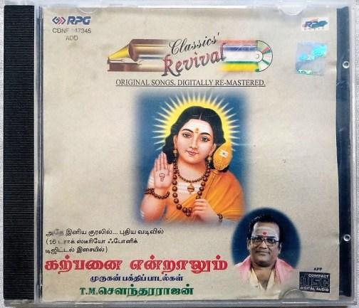 Classic Revival Karpanai Endralum Murugan Bhakthi Padalgal T. M. Soundararajan Tamil Audio CD (2)