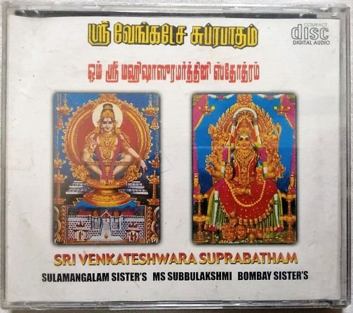 Sri Ventakeshwara Suprabatham Sulamangalam sisters's - Ms Subbulakshmi Bombay sisters Audio cd (1)