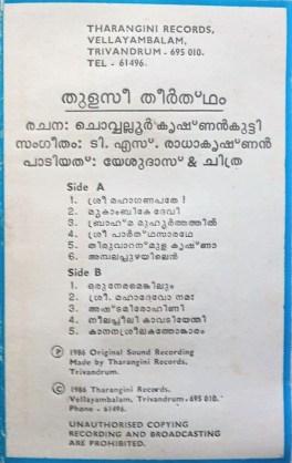 Thulasi – Theerdham Malayalam Audio Cassettes