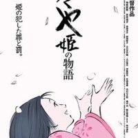 Kolobeh života (Z japonskej rozprávky Kaguyahime)
