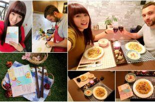 【料理書推薦】我們要好好的,吃晚餐♥兩個人的美味關係