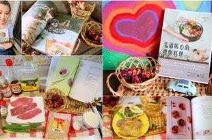 【料理書推薦】把料理當作傳達心意的禮物♥幸福暖心的禮物料理