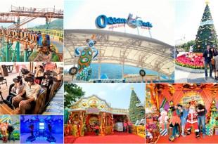 【香港】香港海洋公園聖誕全城HO HO HO♥VR雲霄飛車、特色聖誕市集、浪漫聖誕老人屋