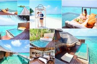 【馬爾地夫】一生必去一次的人間天堂♥艾亞達島Ayada Maldives夢幻水上屋、沙灘別墅房型介紹
