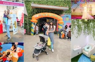 【育兒】親子闖關遊戲、一起做公益的「愛分享親子市集」♥卡多摩嬰童館 x 勵馨基金會
