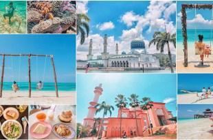 【馬來西亞】沙巴Sabah親子旅行輕鬆玩♥市區逛街美食之旅+美人魚島浮潛天堂一日遊